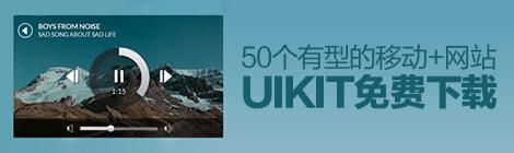 新年礼包第一波!50个热门有型的移动+网站UI KIT 免费下载 - 优设-UISDC