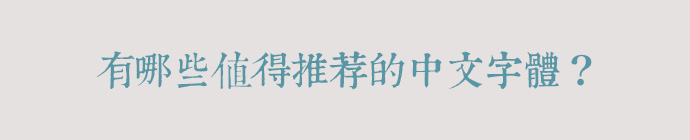 best-chinese-font-recommended-1