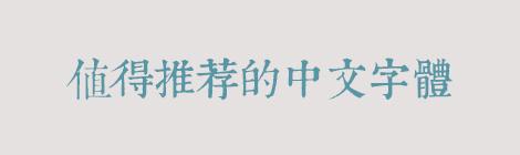特别有料!有哪些值得推荐的中文字体? - 优设-UISDC