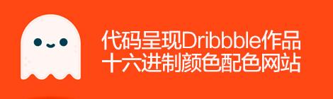 酷站两连发!用代码呈现Dribbble作品+16进制颜色网站 - 优设网 - UISDC