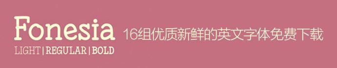 新年字体第二波!16组优质新鲜的英文字体免费下载