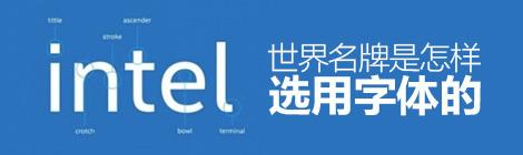 涨姿势!世界名牌是怎样选用字体的? - 优设网 - UISDC