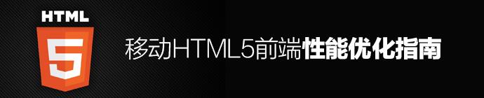 全是干货!移动Html 5前端性能优化指南