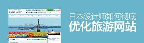 网页改版实战!日本设计师如何彻底优化旅游网站?(附神器) - 优设网 - UISDC