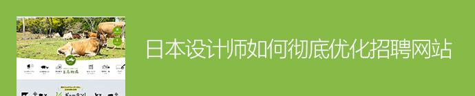 japanese-recruitment-website-optimization-1