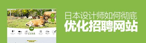网页改版实战!日本设计师如何彻底优化招聘网站?(二) - 优设网 - UISDC