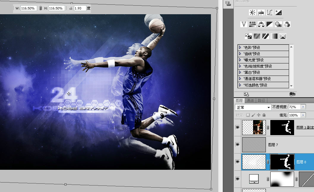 PS教程!手把手教你绘制炫酷的科比篮球海报