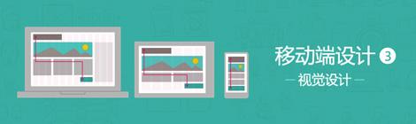 移动设计指南!如何利用视觉元素有效传达信息?(完结篇) - 优设网 - UISDC