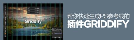 超方便!帮你快速生成Photoshop参考线的Griddify - 优设网 - UISDC