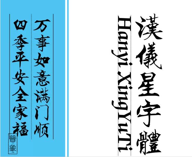 10款年味十足的书法字体打包免费下载(非商用)