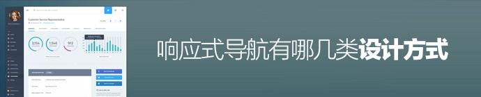 responsive-website-navigation-design-1