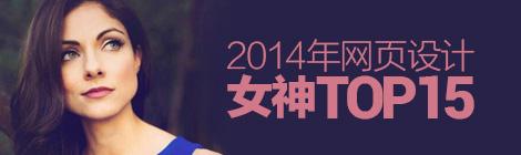 有图有真相!2014年网页设计女神Top15 - 优设网 - UISDC