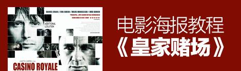 春节特制系列!好莱坞电影海报教程之《皇家赌场》(4) - 优设网 - UISDC
