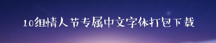 10-hanyi-valentine-fonts-1