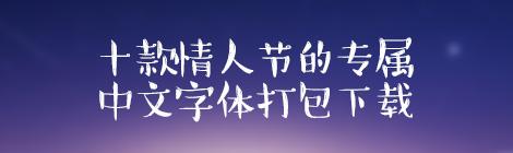 迟来的福利!10组情人节专属中文字体打包下载 - 优设网 - UISDC