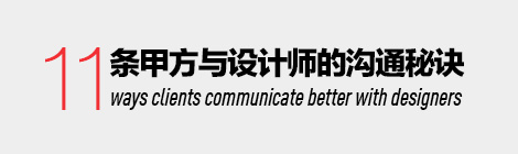 看完转系列!11条甲方与设计师的沟通秘诀 - 优设网 - UISDC