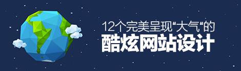 """防戳屏神器!12个完美呈现""""大气""""的酷炫网站设计 - 优设网 - UISDC"""