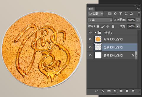 PS教程!手把手教你打造好吃的煎饼蜂蜜字体效果