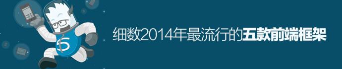 2014-5-popular-frontend-frameworks-1