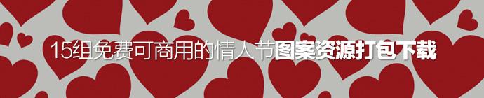 2015-valentines-pattern-freebie-1