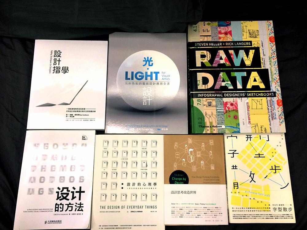 涨姿势!聊聊台湾设计师的通病(附二月书单推荐)