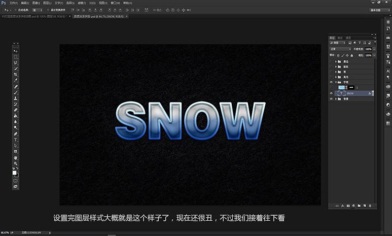 PS新手教程!手把手教你打造炫酷的冰冻特效字体