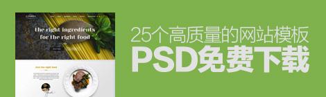 快捷建站必备!25个高质量的网站模板PSD免费下载 - 优设网 - UISDC