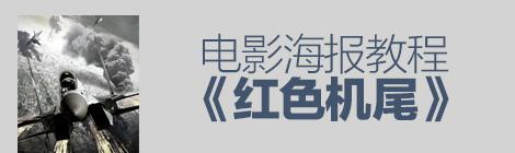 春节特制系列!好莱坞电影海报教程之《红色机尾》(5) - 优设网 - UISDC