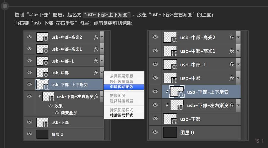 USB2015010624