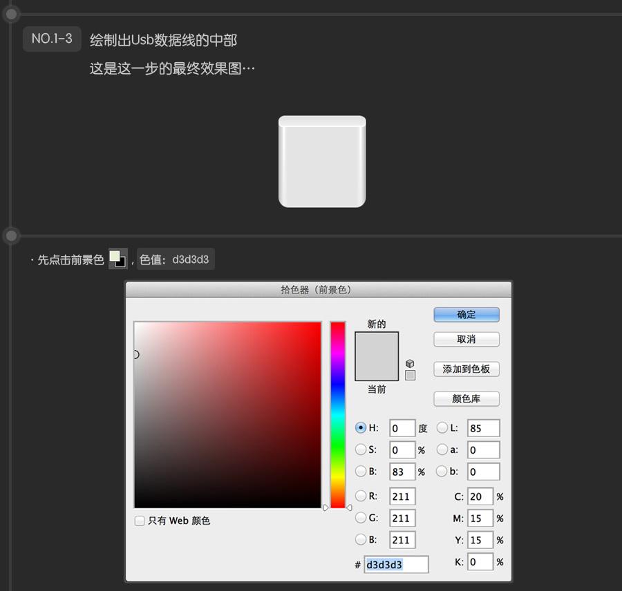 USB201501065