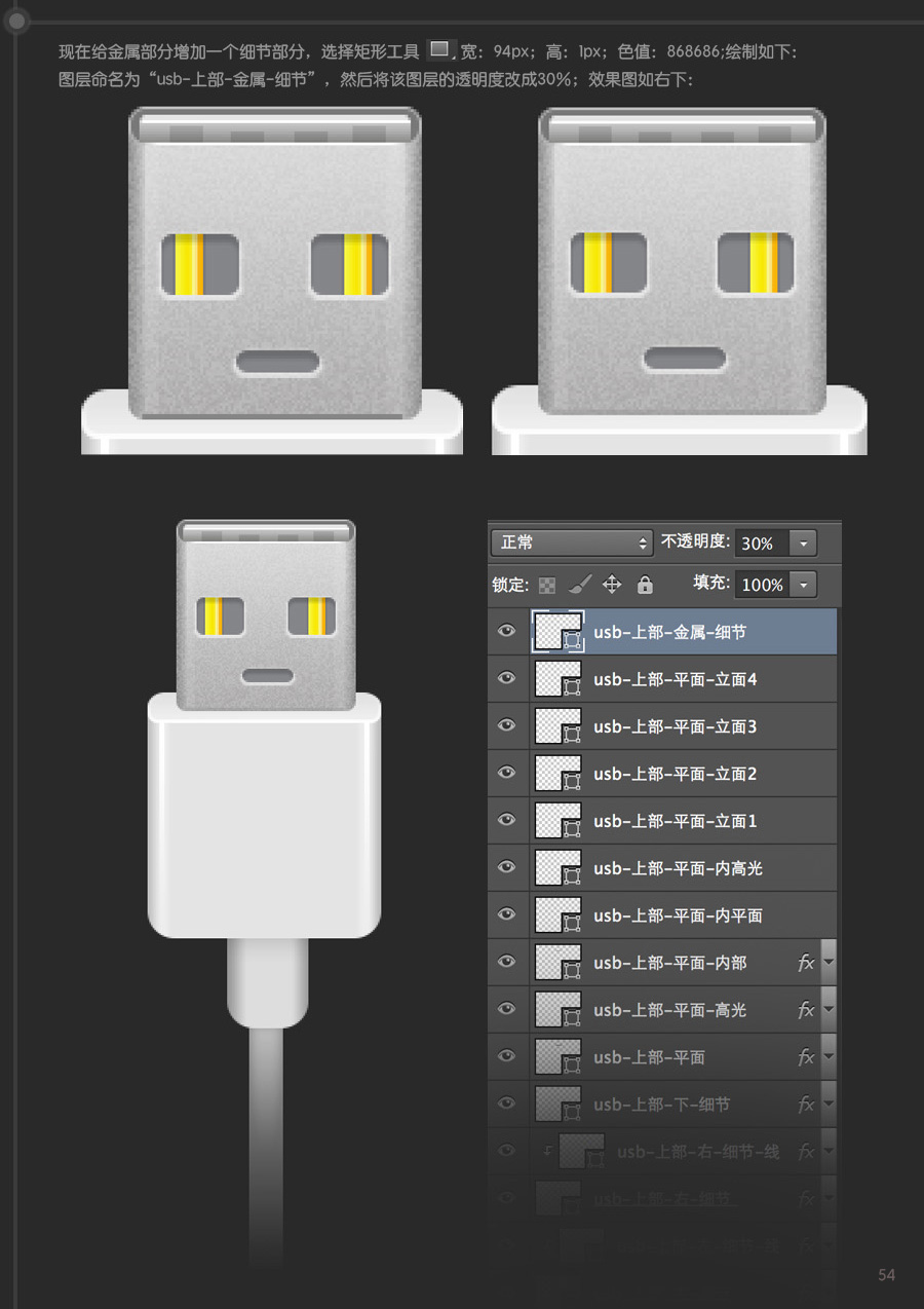 有态度的PS教程!30分钟拟物图标速成记之USB篇