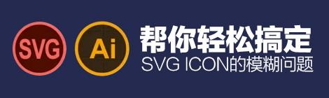 纯硬货四招!帮你轻松搞定SVG Icon的模糊问题 - 优设网 - UISDC