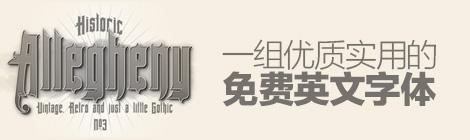 2月字体推荐!一组优质实用的英文字体免费下载 - 优设网 - UISDC