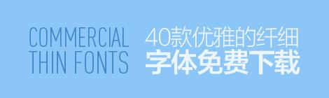 流畅精致!40款优雅如诗的纤细字体免费下载(可商用) - 优设网 - UISDC