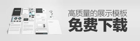 人靠衣装美靠靓装!20组高质量的展示模板免费下载 - 优设网 - UISDC