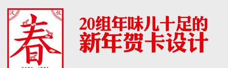 给您拜个早年了!20组年味儿十足的新年贺卡设计 - 优设网 - UISDC