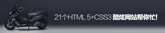 html5-websites-design-21-examples-1