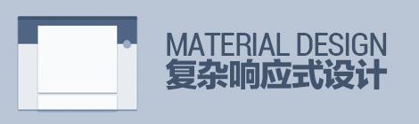 超级干货!深聊Material Design复杂响应式设计 - 优设网 - UISDC