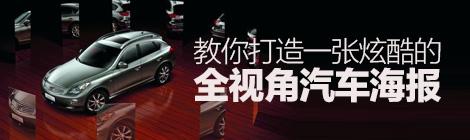 PS中级教程!教你打造一张炫酷的全视角汽车海报 - 优设网 - UISDC