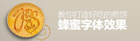 PS教程!手把手教你打造好吃的煎饼蜂蜜字体效果 - 优设网 - UISDC