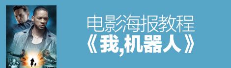 春节特制系列!好莱坞电影海报教程之《我,机器人》(2) - 优设-UISDC