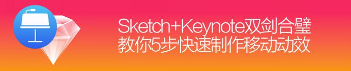 sketch-keynote-design-animation-1
