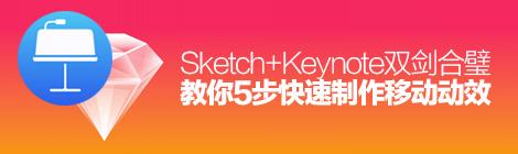 Sketch+Keynote双剑合璧!教你5步快速制作移动动效 - 优设-UISDC