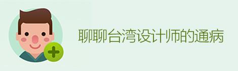 涨姿势!聊聊台湾设计师的通病(附二月书单推荐) - 优设网 - UISDC