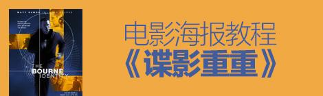 春节特制系列!好莱坞电影海报教程之《谍影重重》(3) - 优设网 - UISDC