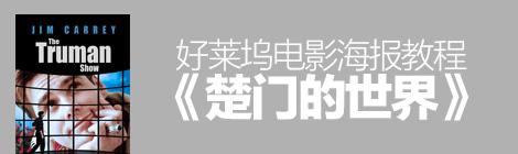 春节特制系列!好莱坞电影海报教程之《楚门的世界》(1) - 优设网 - UISDC
