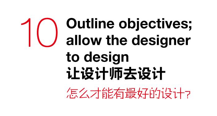 看完转系列!11条甲方与设计师的沟通秘诀