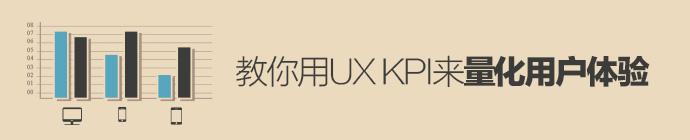 ux-kpi-measuring-user-experience-1