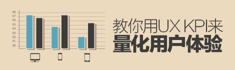 用数字说话!教你用UX KPI来量化用户体验 - 优设网 - UISDC