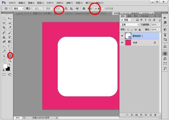 PS教程:手把手教你临摹精致细腻的色板图标